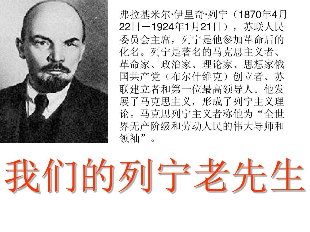 列宁国家的定义