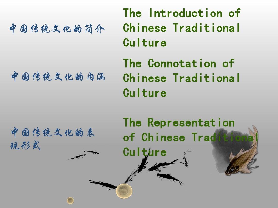 弘扬中国传统文化英语ppt大班数学v大班小明教案图片