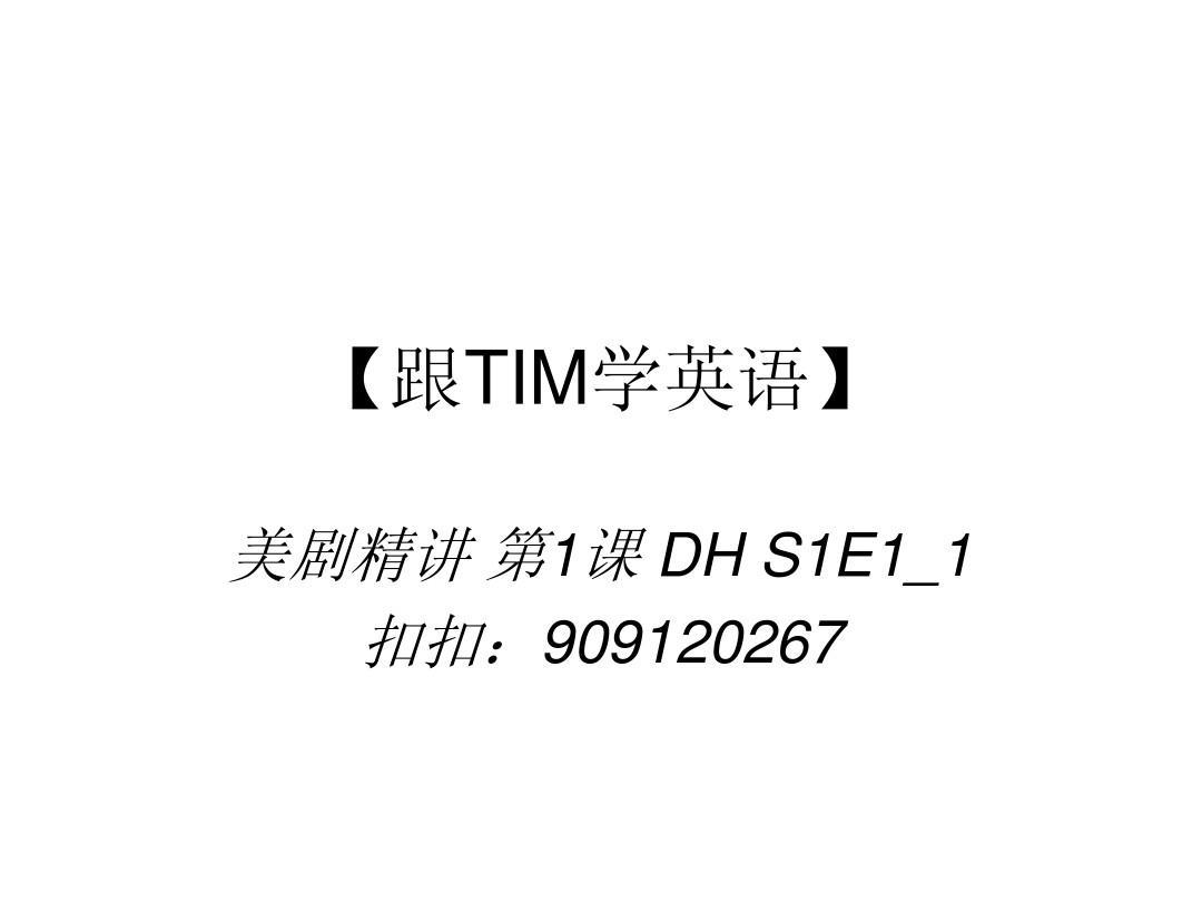 【美剧精讲】绝望的主妇第1季 第1集 第1节 文本+注释