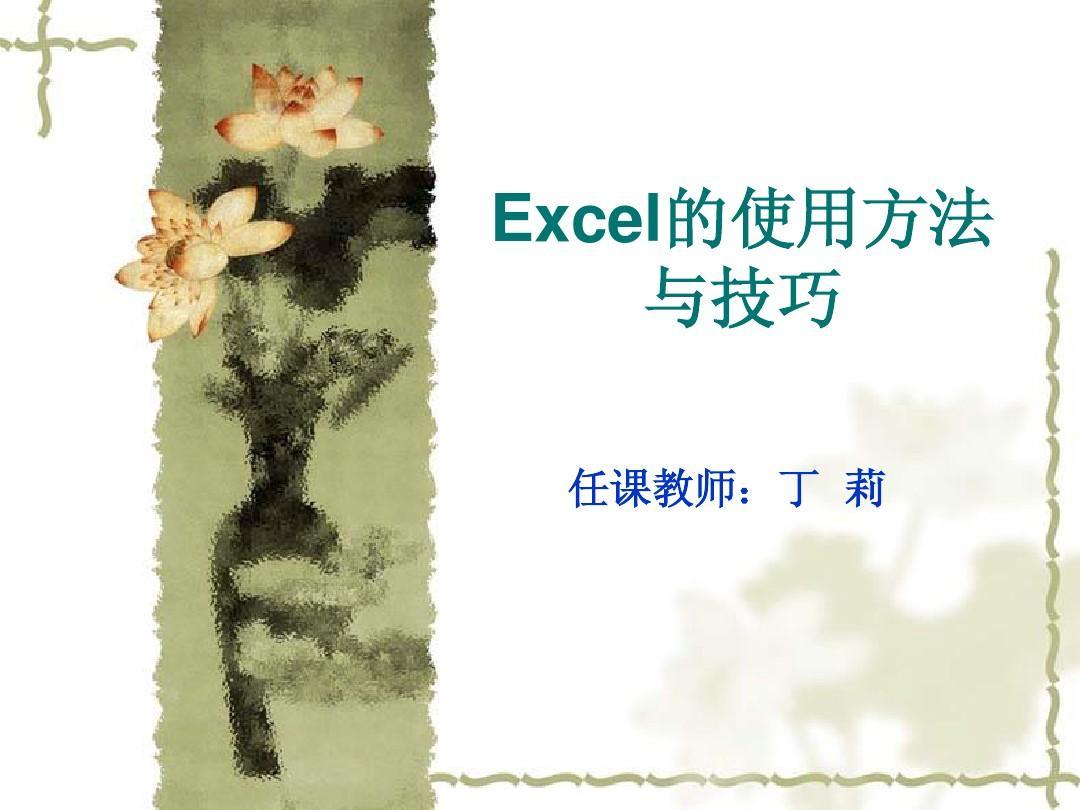 Excel的使用方法与技巧