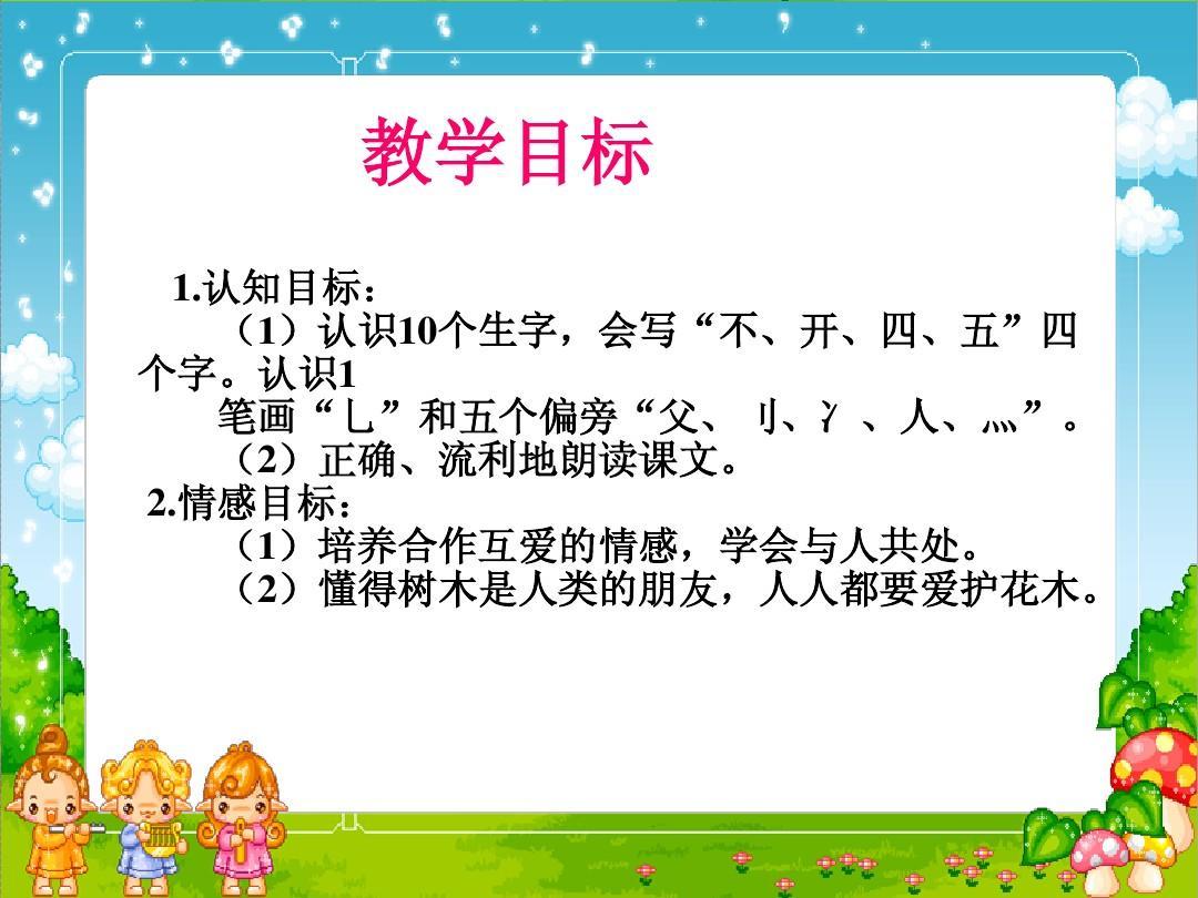《小爷爷和上册》语文(北京版一课件小树年级课件)什么是线下备课?图片