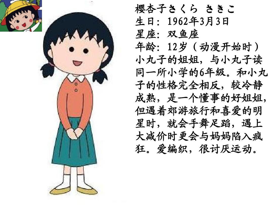 樱桃小丸子姐姐_生日:1962年3月3日 星座:双鱼座 年龄:12岁(动漫开始时) 小丸子的姐姐