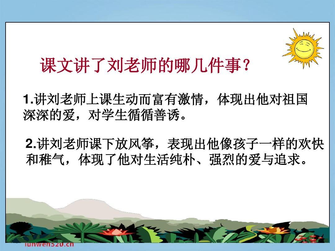小学教师的教育理想_免费文档 所有分类 小学教育 语文 苏教版小学六年级语文下册《理想的