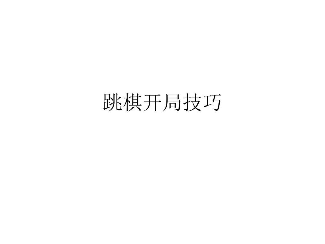 跳棋开局技巧ppt图片