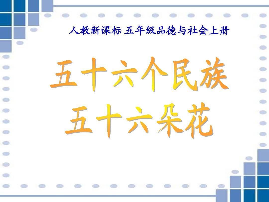 《五十六个民族五十六朵花》我们都是中华儿女诗经采薇节选教案图片