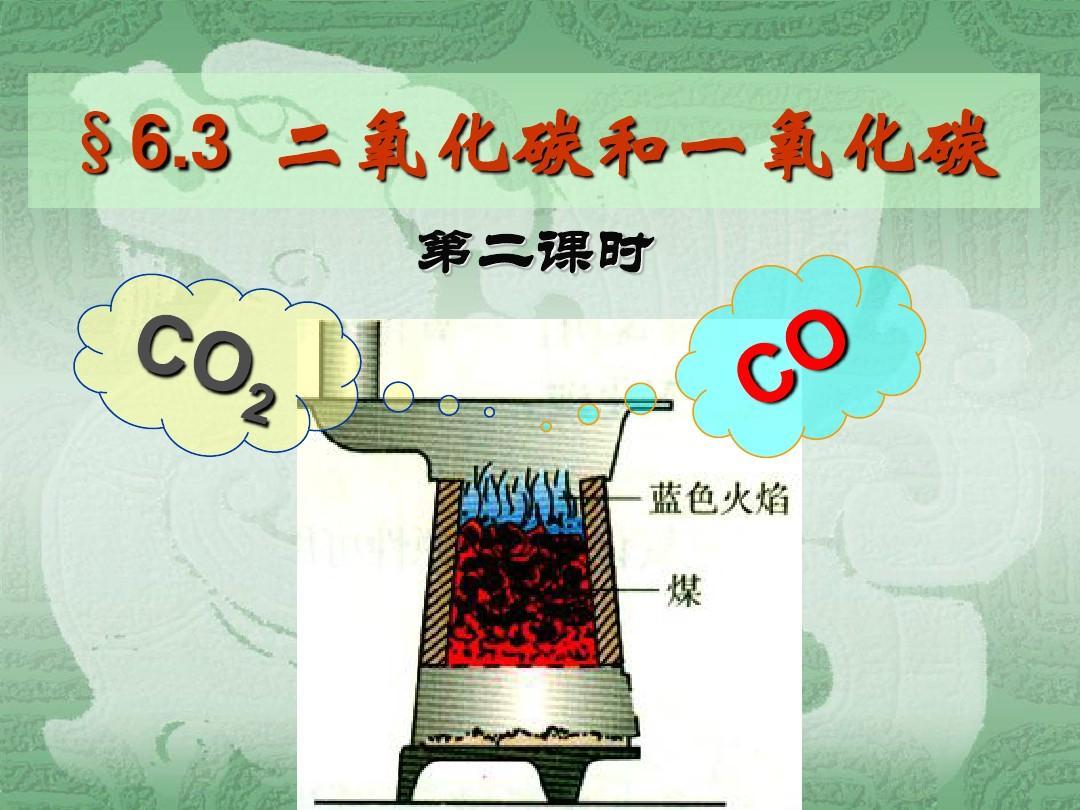 课件化学《二氧化碳和一氧化碳》ppt图画吗初中画弧要旋转初中图片