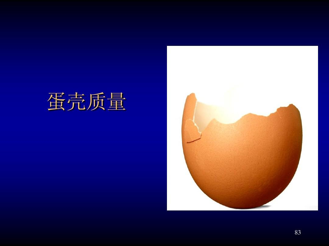 蛋壳质量图片