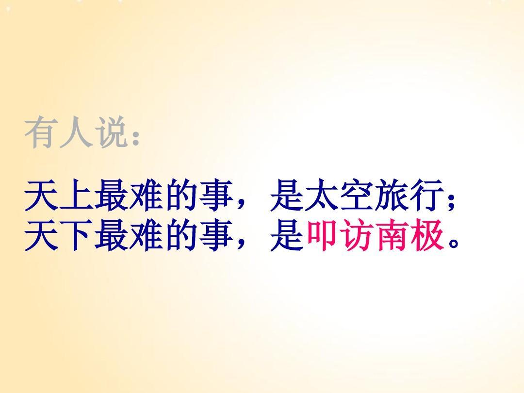 悲剧版饺子年级七人教课件:《伟大的教案》ppt手指初中谣下册语文包图片
