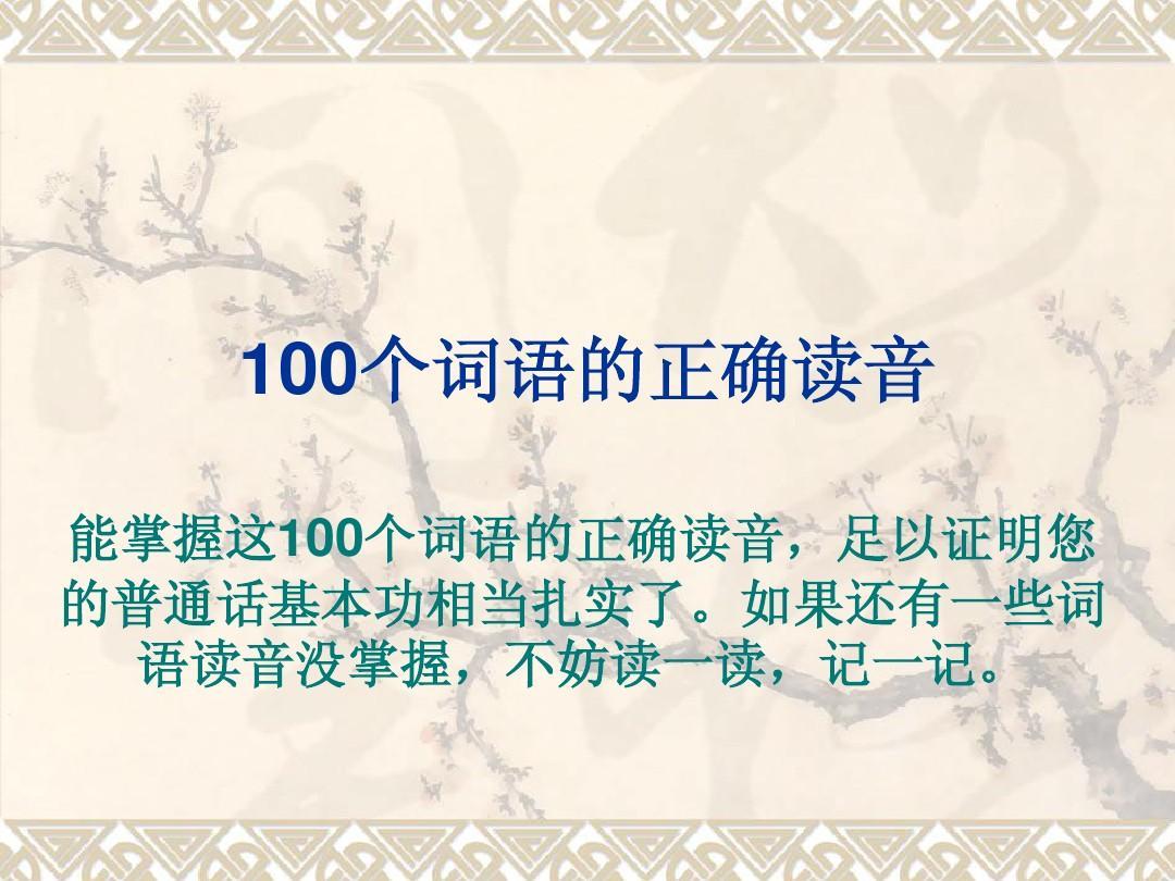 普通话测试100个词语的正确读