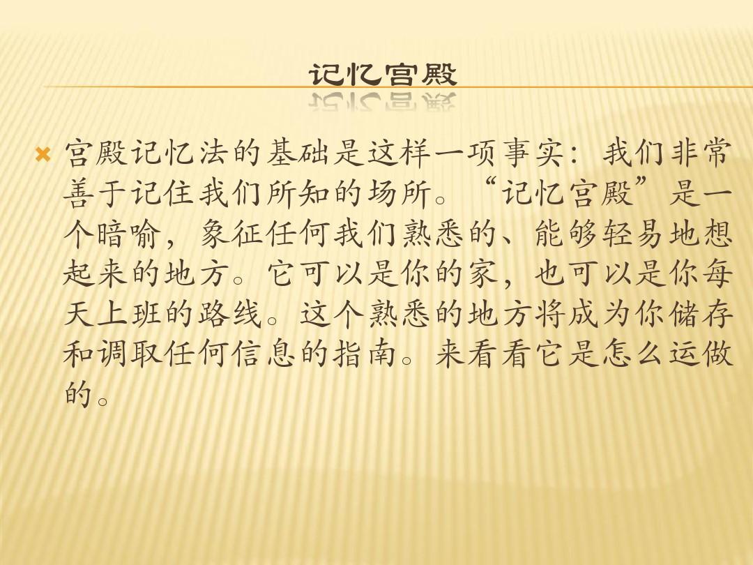 记忆宫殿(读心神探)ppt_word文档在线阅读与下载_免费