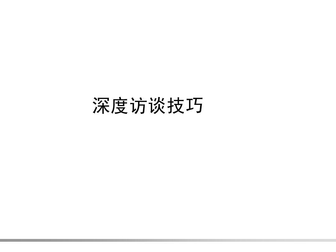 深度访谈技巧(PPT_65页)