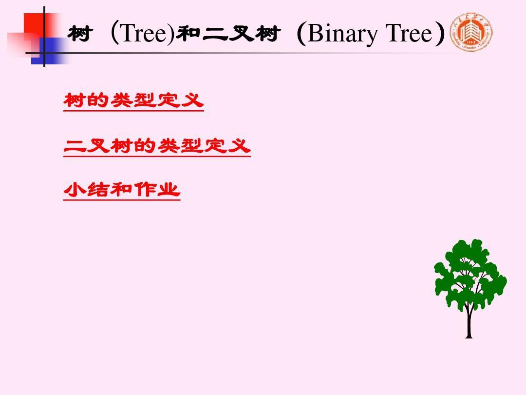 数据结构-树、二叉树及性质资料