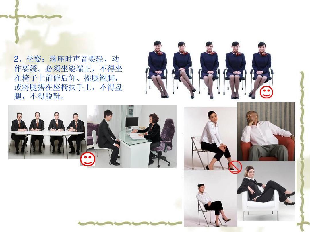 (职业服务礼仪培训课件ppt图1) 职业礼仪具体有哪些?图片