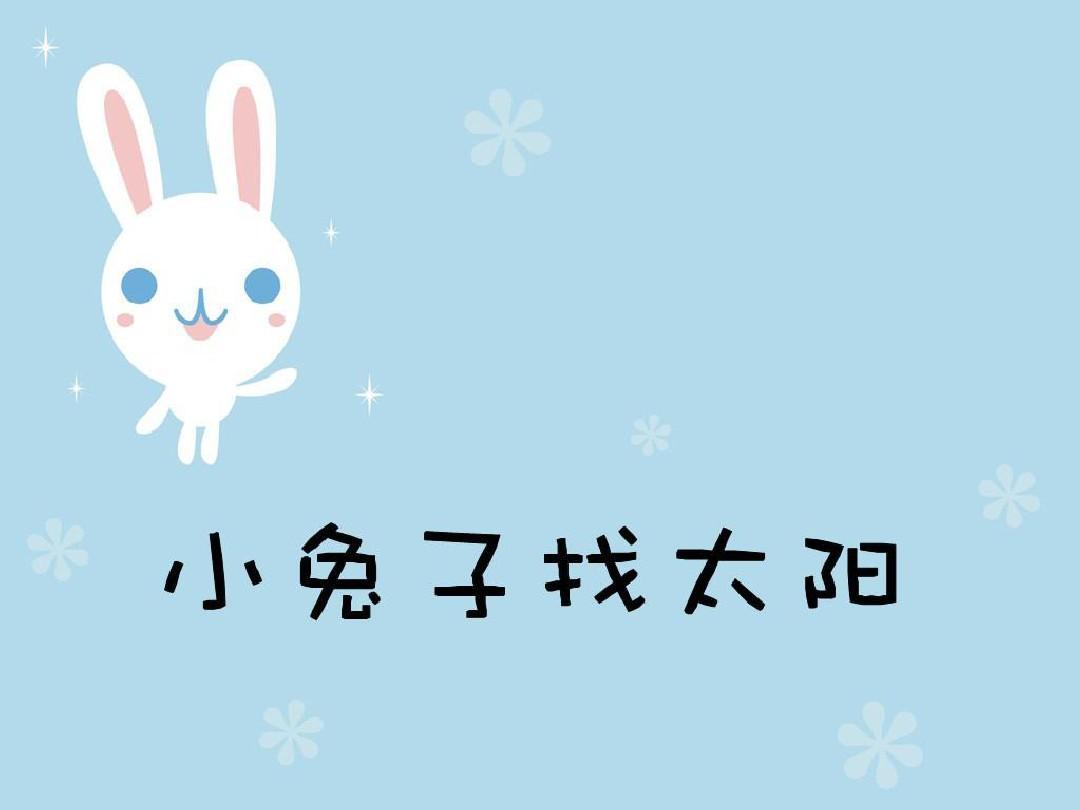 小兔子找太阳PPT