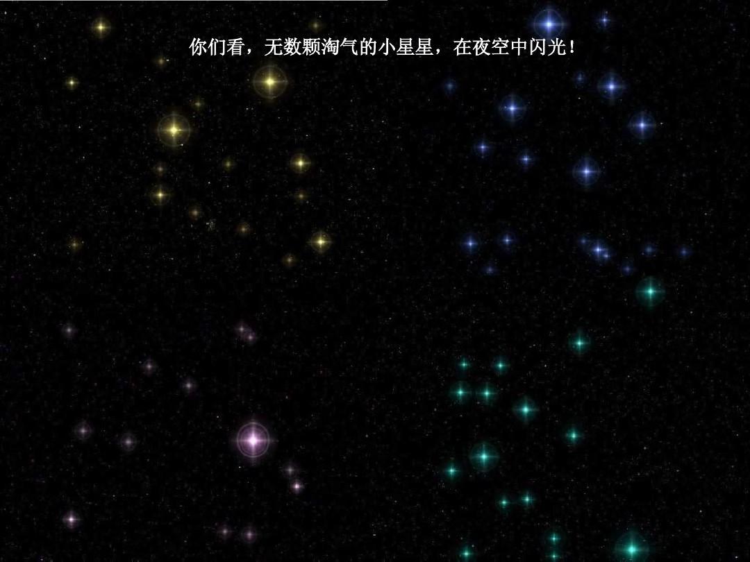 北京二大班教案《淘气的小星星》ppt下册课件年级郊游四季图片