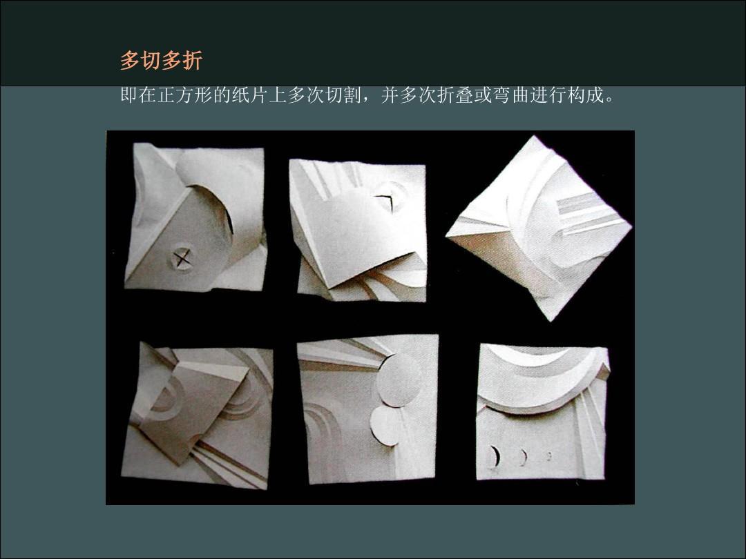 多切多折 即在正方形的纸片上多次切割,并多次折叠或弯曲进行构成.图片