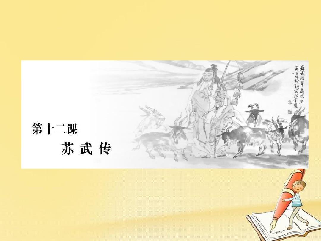 高中语文第四单元第十二课苏武传课件新人教版必修4PPT