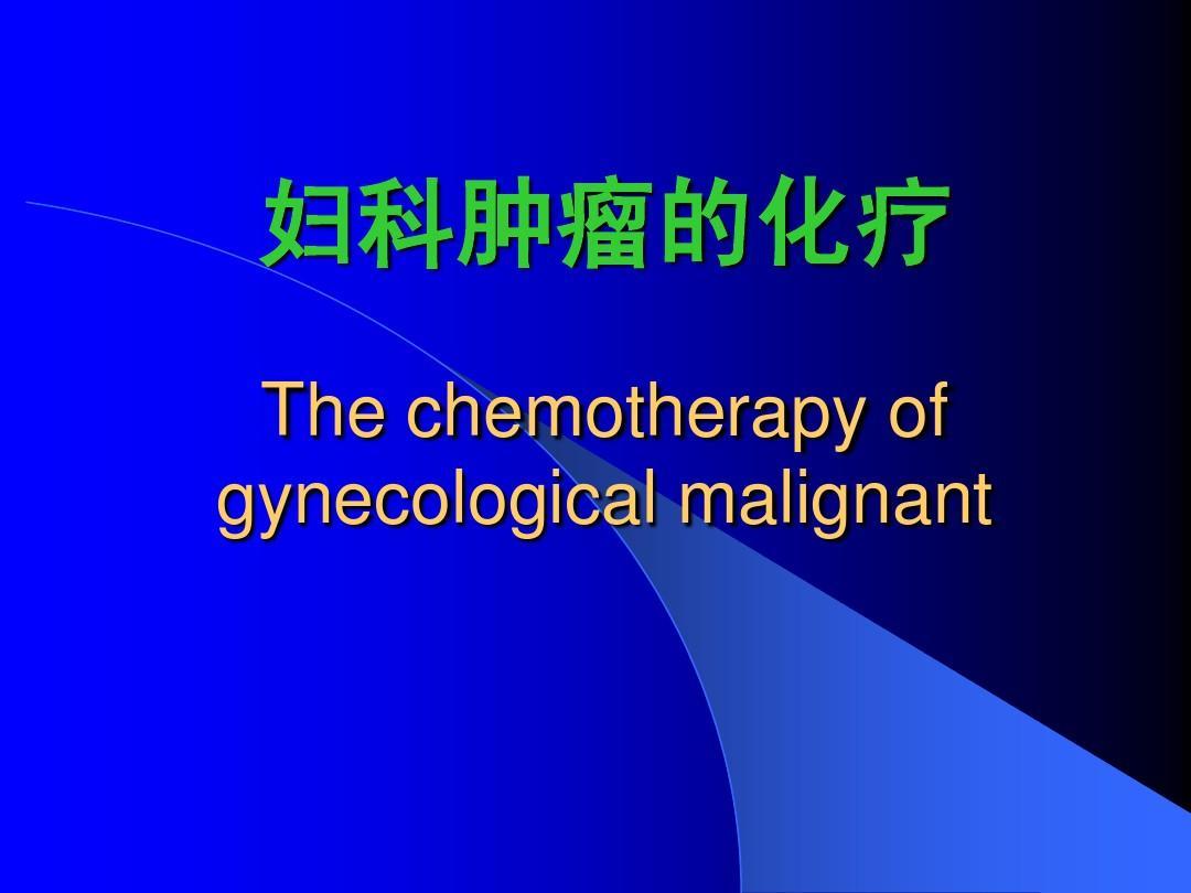 妇科肿瘤的化疗