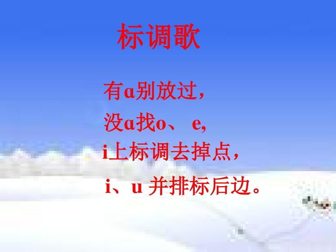 南京鸡鸣容o9�.i{n�{_标调歌 有ɑ别放过, 没ɑ找o, e, i上标调去掉点, i,u 并排标后边.