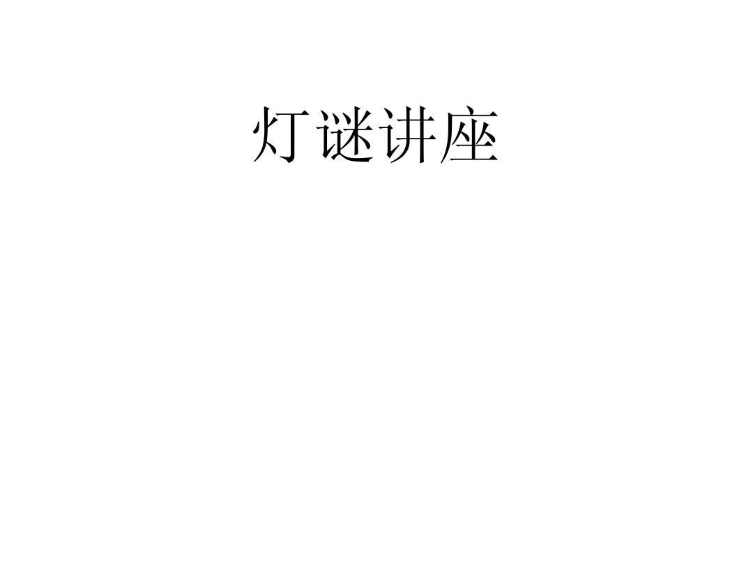 灯谜入门讲座陈雁钿