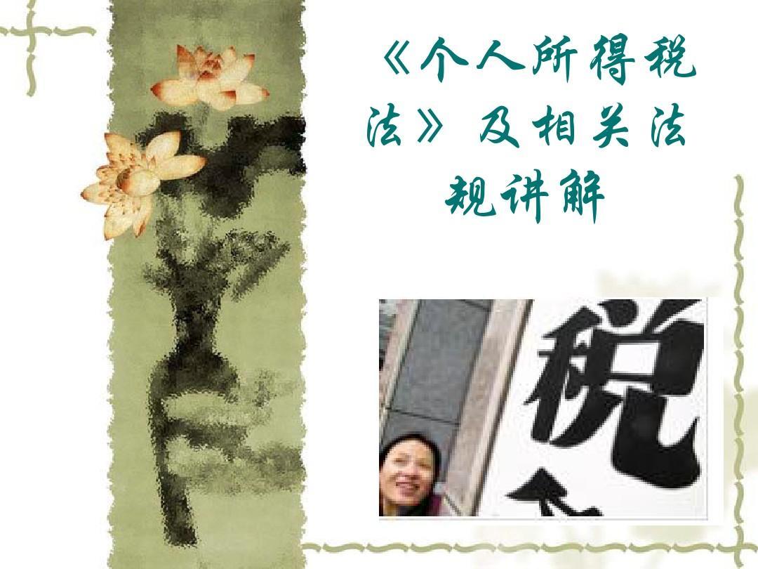 2012年最新个人所得税培训讲义(上传)PPT