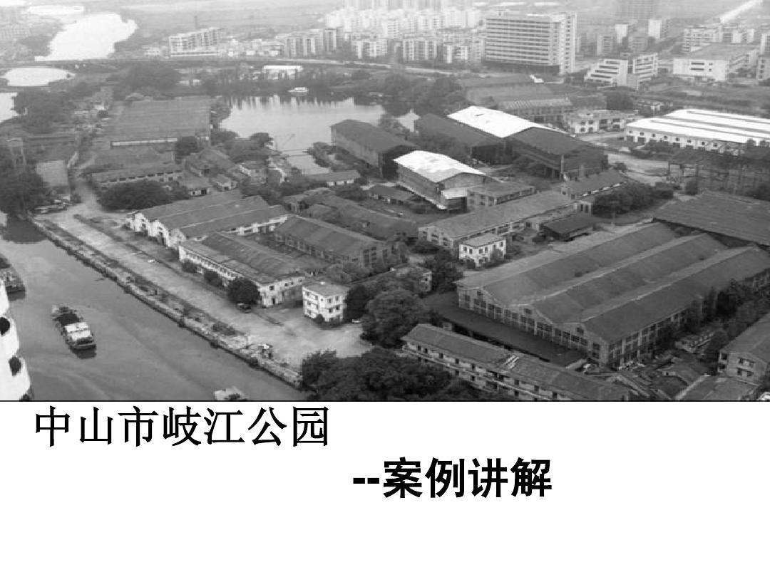 中山岐江公园规划分析