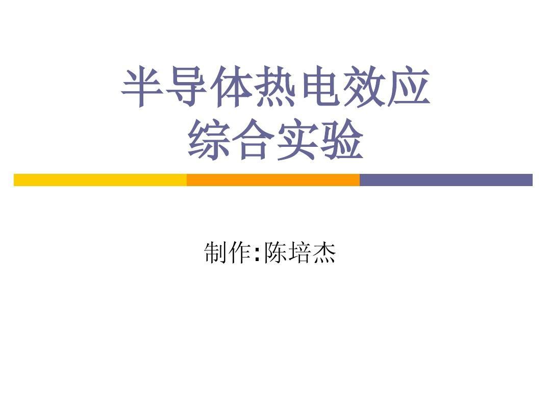 半导体热电效应综合实验PPT