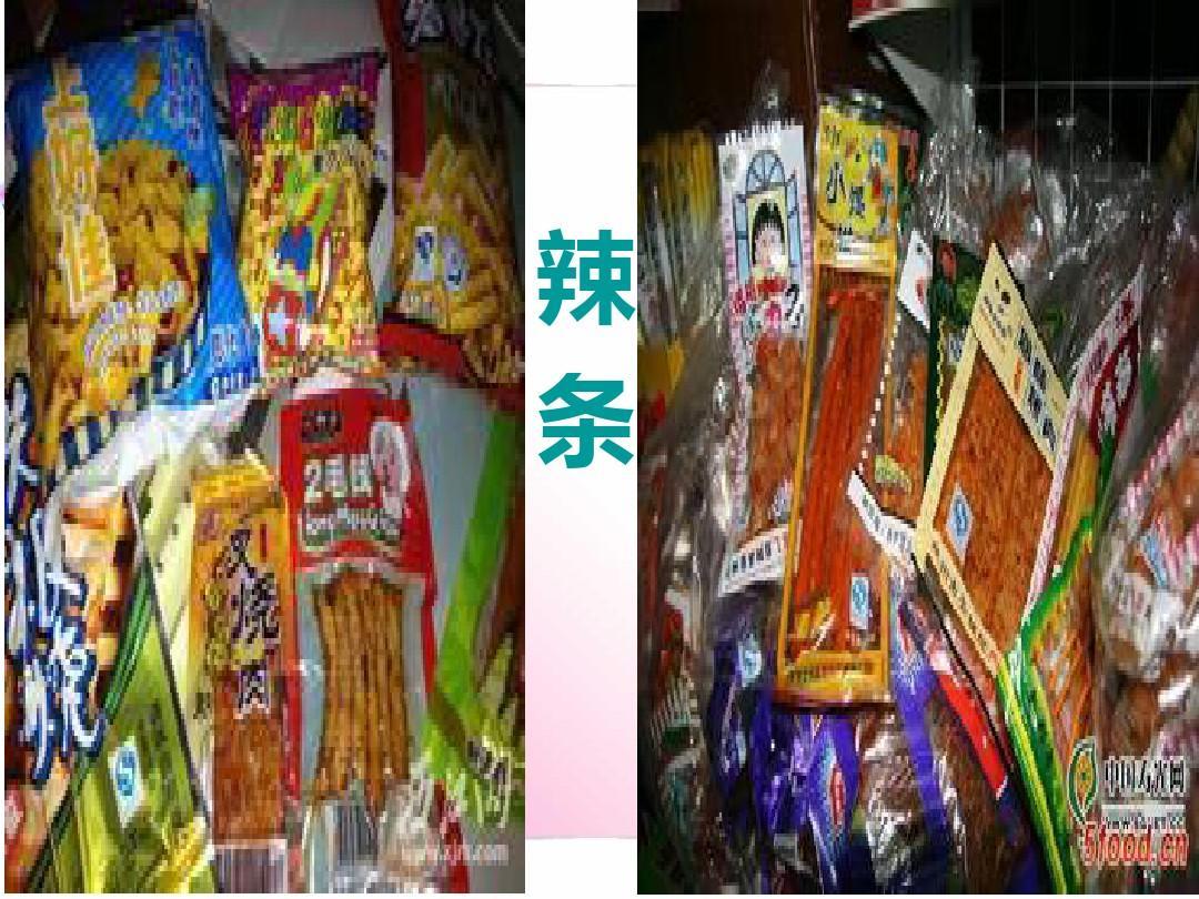 文档网 所有分类 幼儿教育 幼儿读物 垃圾食品的制作过程ppt  安全图片