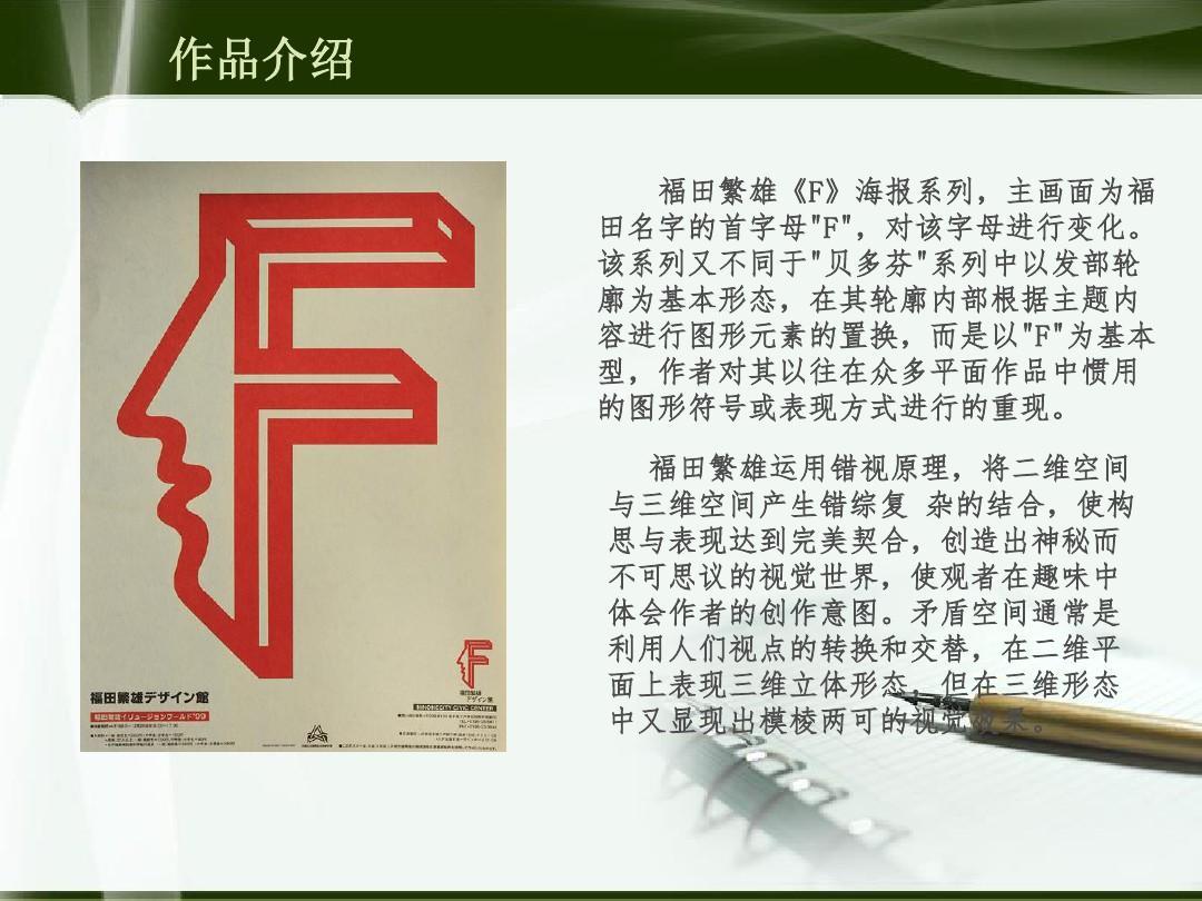 著名设计师福田繁雄作品赏析ppt6140ca床身v床身车床图片