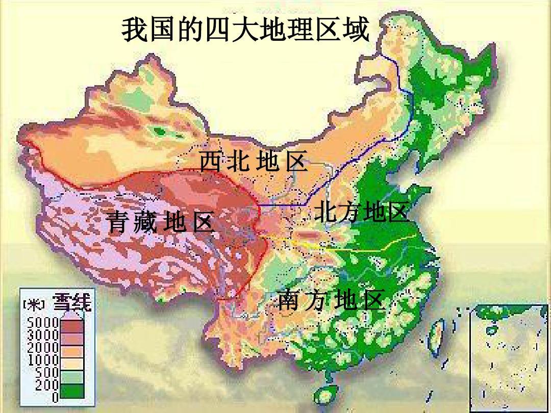 我国四大地理区域的划分 大地划分图片