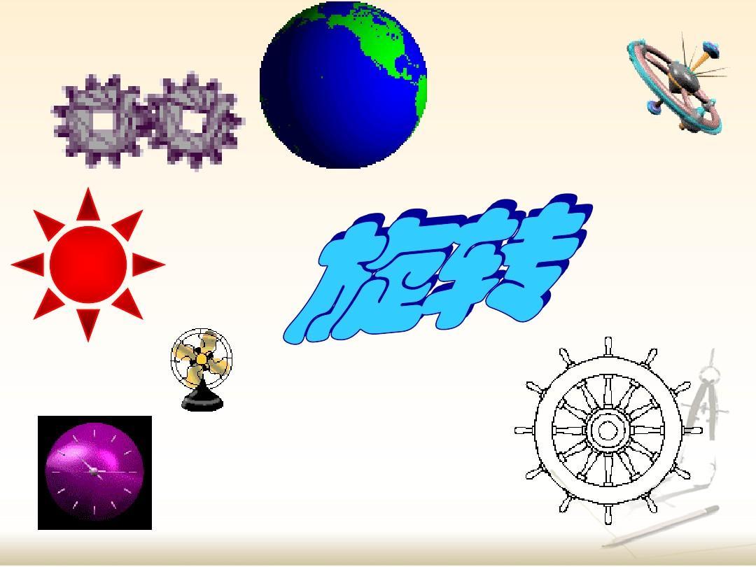 《图形的旋转》(新人教版九年级上册 数学获奖课件ppt图片