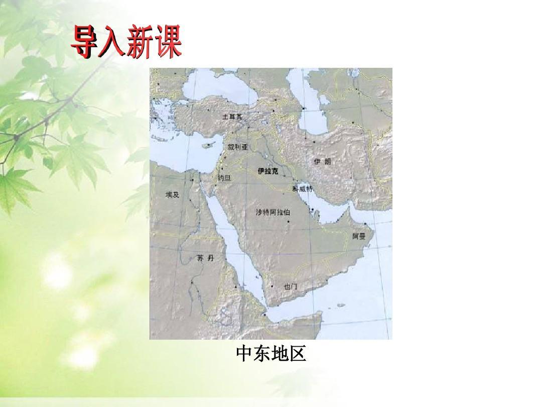 【九年级历史下册教学设计优质课件】动荡的中东地区 (1)