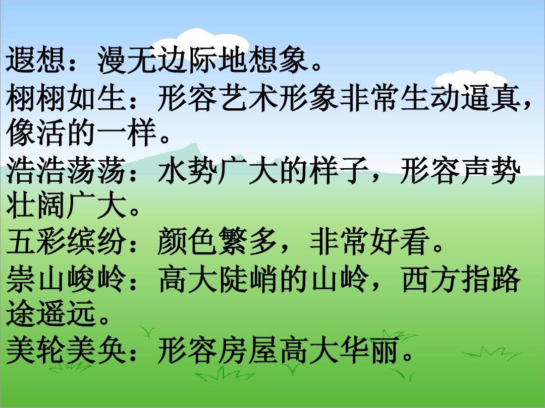 五下册语文教学第2课《丝绸之路》教学设计优质字幕ppt课件pr年级视频图片