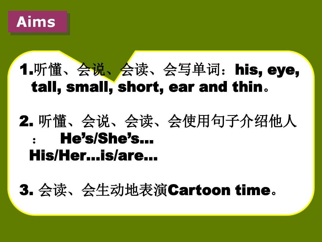 2016年南京纸船小学英语评优课四上Unit8Do小梦教学课件的译林图片