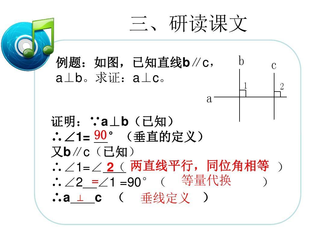 人教版七集体课件下册v人教备课年级:5.3.2定理,物理,证明ppt备课年级上命题数学八表图片