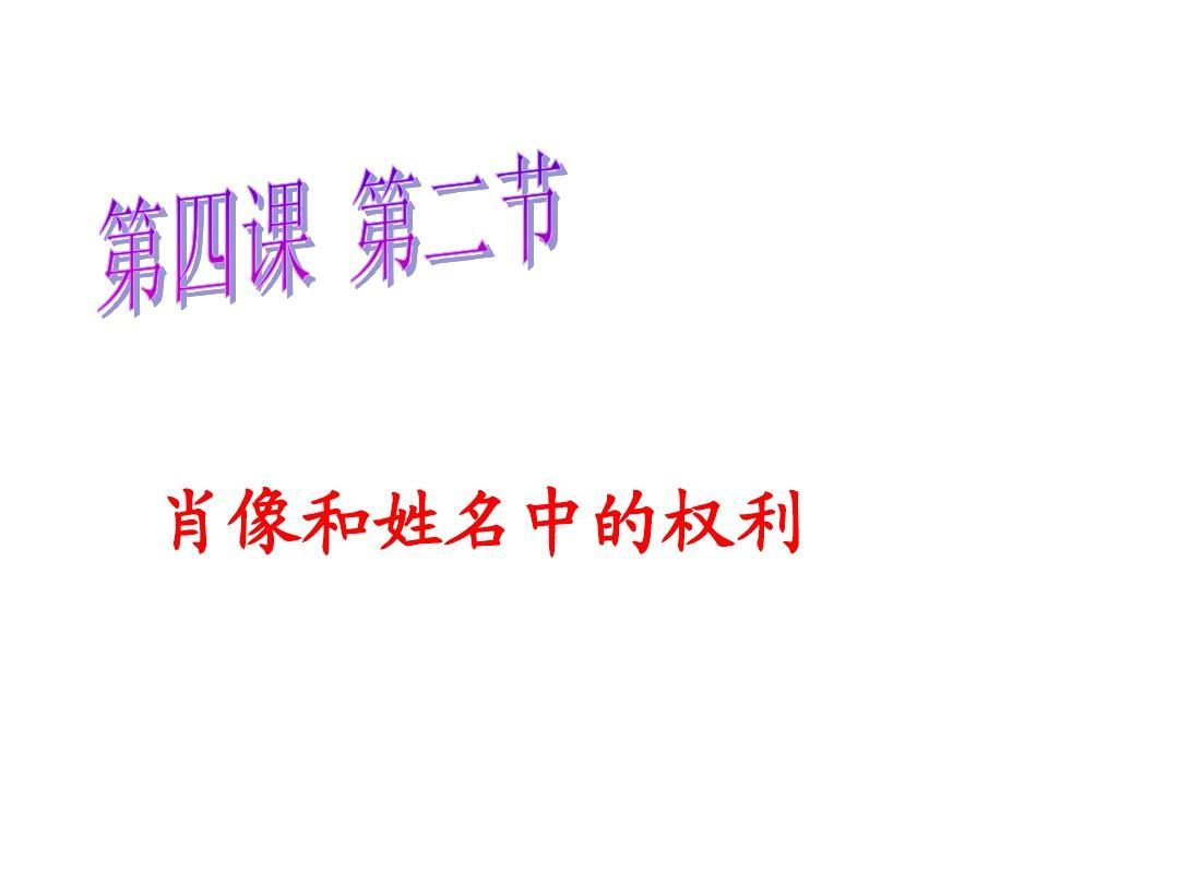 八年级政治下册 第二单元 第四课 第2框 肖像和姓名中的权利课件 新人教版PPT