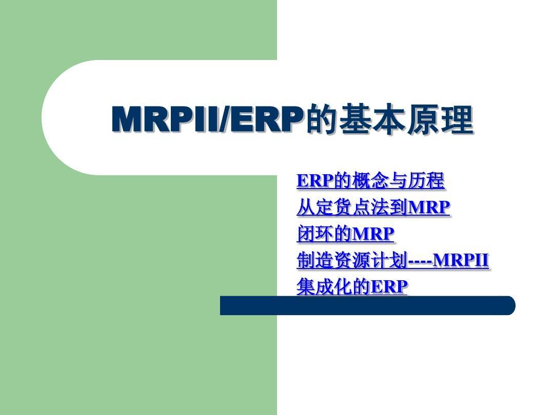 mrpii/erp的基本原理 erp的概念与历程 从定货点法到mrp 闭环的mrp图片