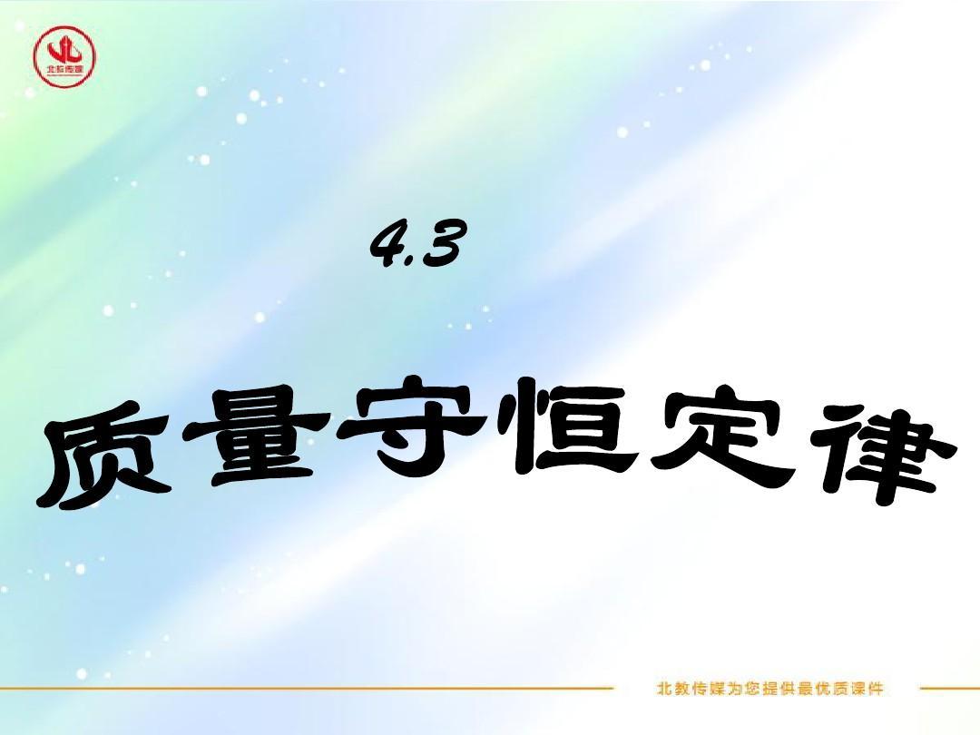 最新科粤版九年级化学上册优秀课件     4.3 质量守恒定律