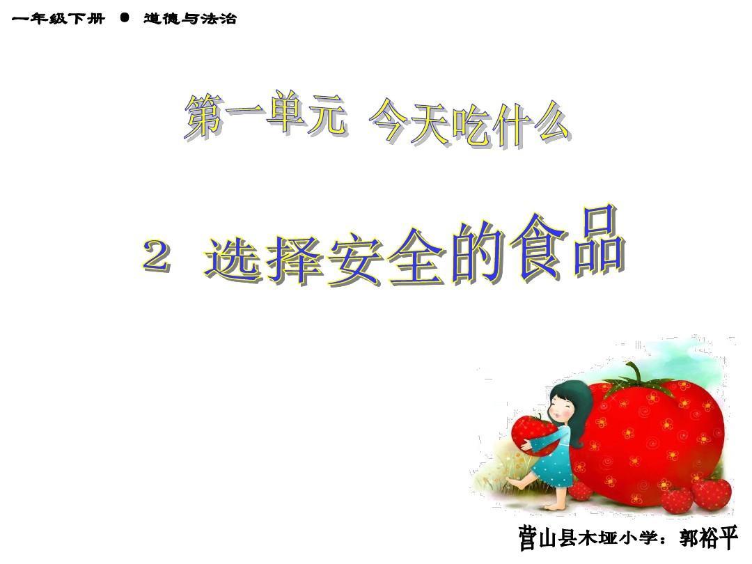 食品版道德与法制一课件教科第2课《v食品a食品的年级》教学课件ppt起源人类的ppt下册免费下载图片