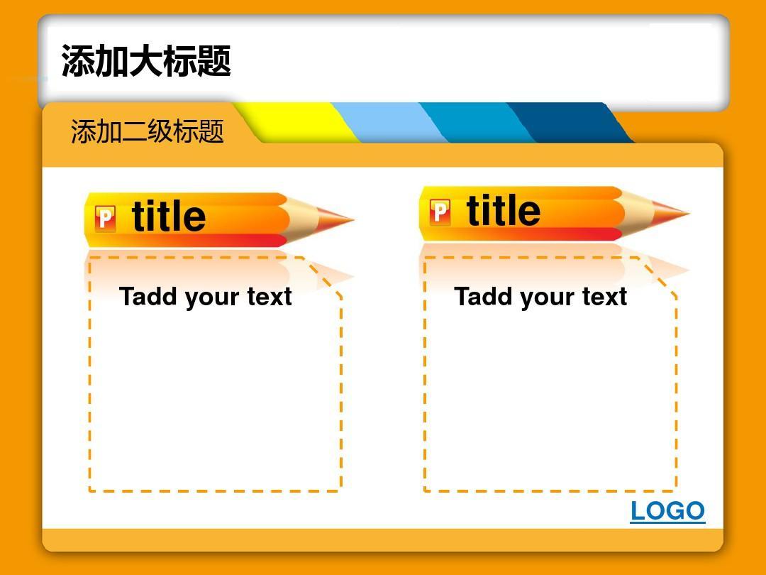 ppt样式模板 缤纷主题  商务风格ppt模板,缤纷色彩 添加大标题 添加图片