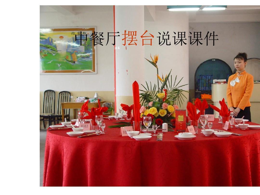 中餐厅摆台说课课件图片