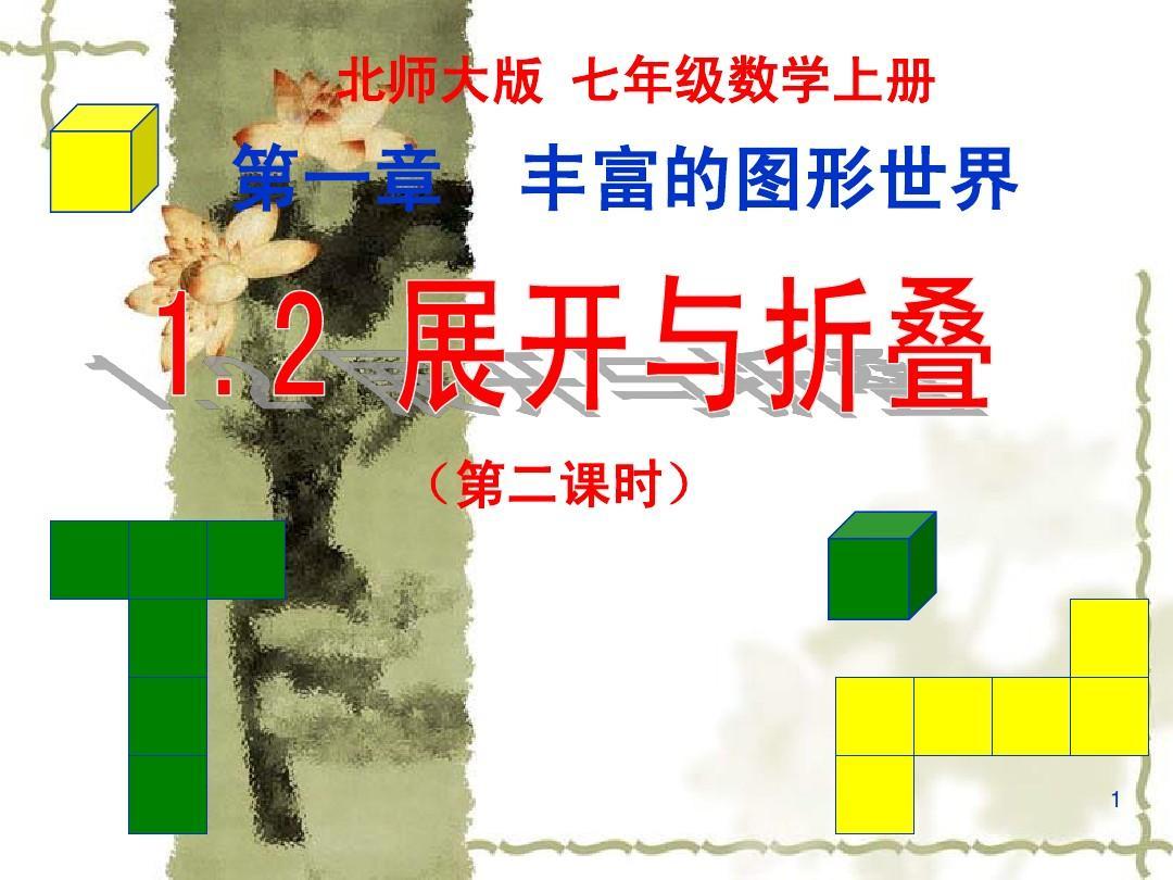 北师大版七年级数学上册第一章《丰富的图形世界》1.2展开与折叠(二)
