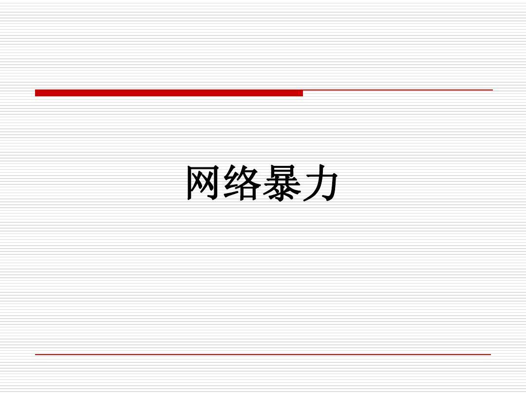 小学法律主题班会_网络暴力ppt_word文档在线阅读与下载_文档网