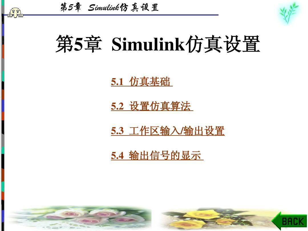 simulink动态系统建模仿真 第5章
