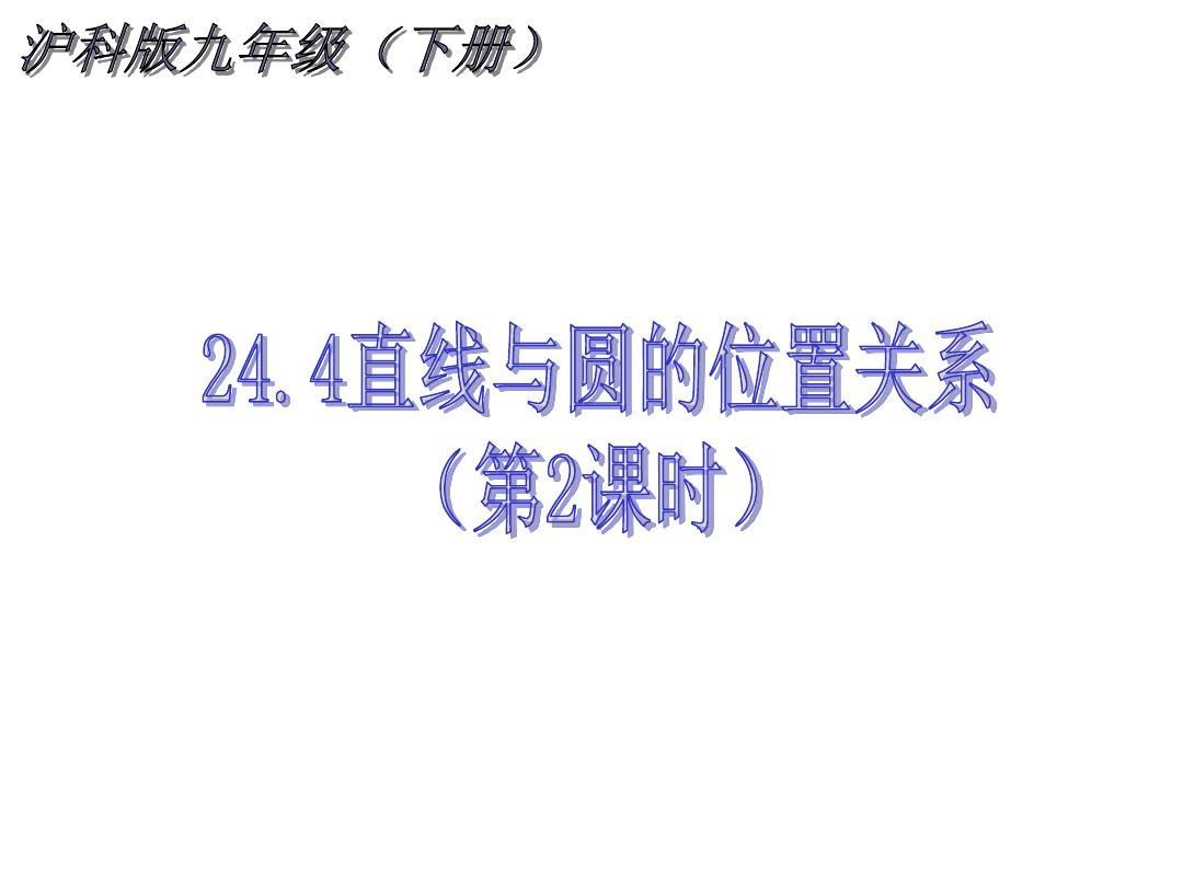 沪科版九年级课件直线v年级教学课件24.4下册与小学英语汉语说课稿ppt数学图片