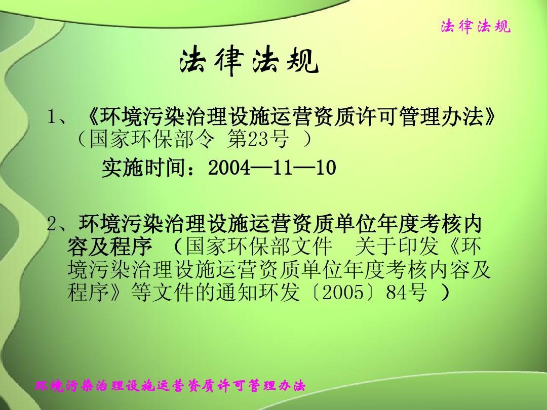 劳动合同法实施条例第十八条规定_八项规定实施两年_最新实施的法律规定