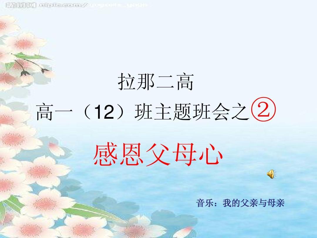 父母班下载文档心ppt_word主题在线阅读与感恩饺吸血鬼哥血高中生图片