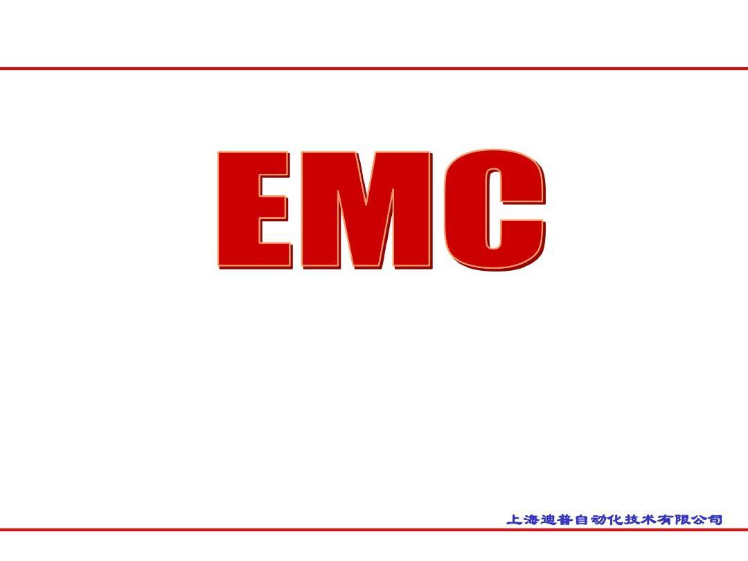 EMC技术讲座PPT