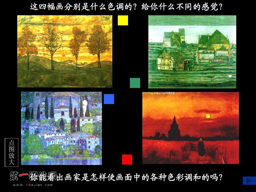 (人美版)六年级美术上册课件图片