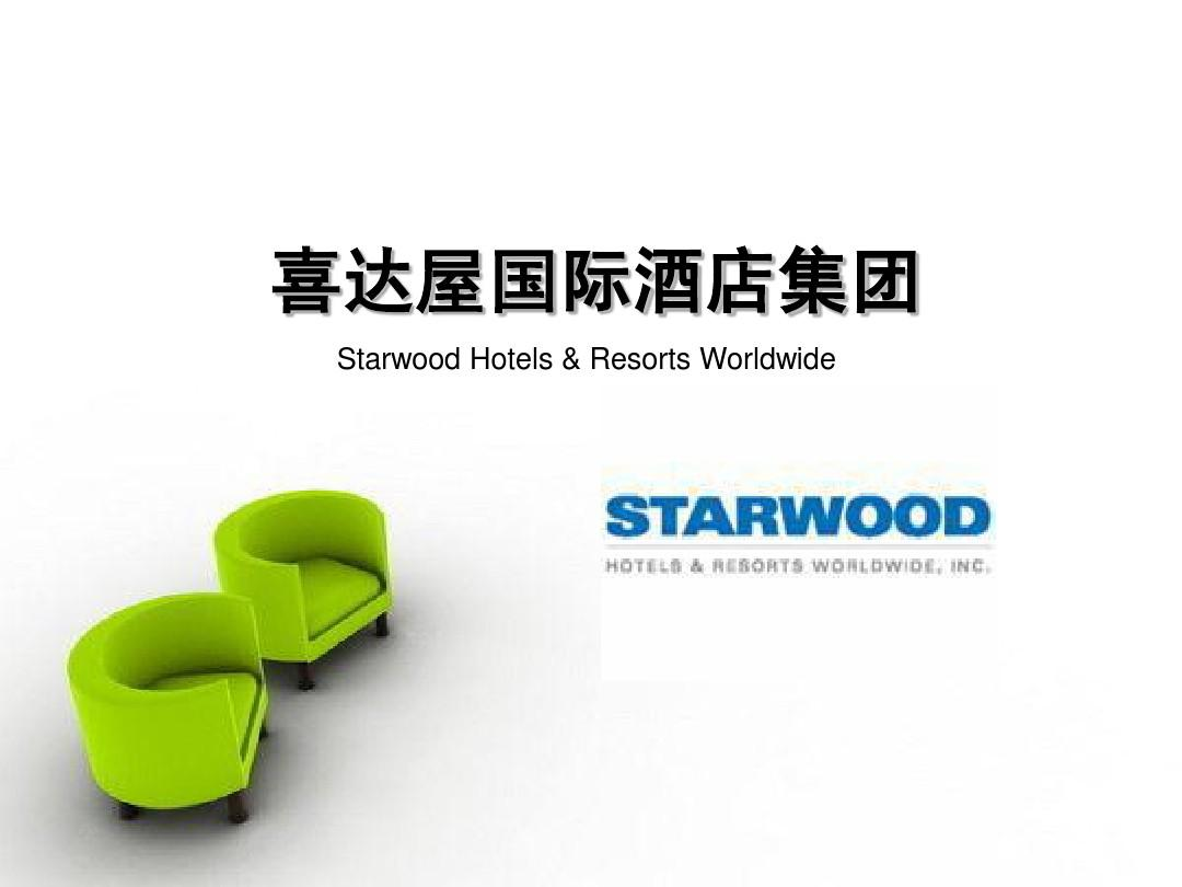starwood_喜达屋国际酒店集团 starwood hotels & resorts worldwide